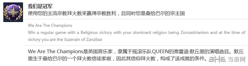 文明6我们是冠军成就存档截图0