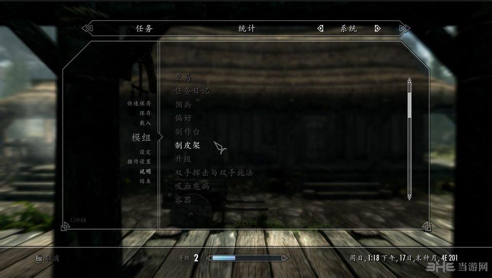 上古卷轴5天际重制版v1.0.0ANK中文汉化包截图3