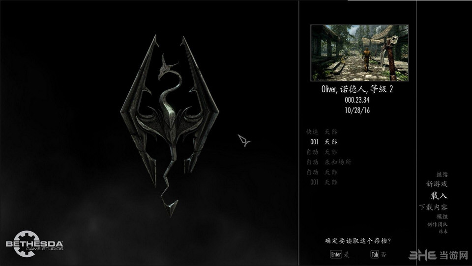 上古卷轴5天际重制版v1.0.0ANK中文汉化包截图1