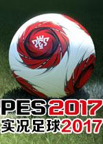 实况足球2017(Pro Evolution Soccer 2017)破解版v1.01.00