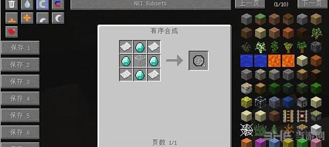 我的世界矿石检测MOD截图1