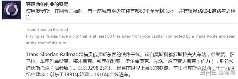文明6穿越西伯利亚成就存档截图0