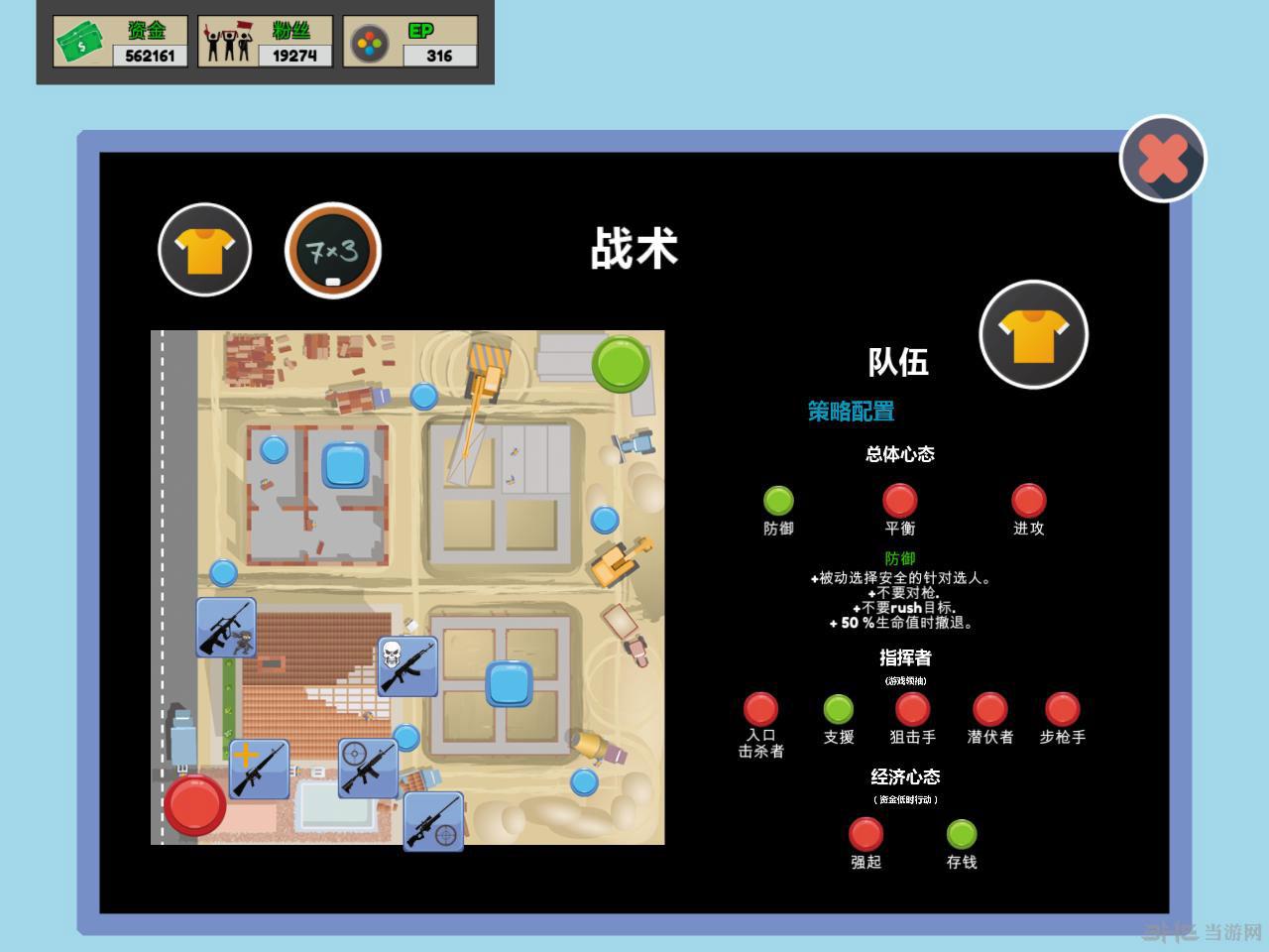 职业玩家经理LMAO中文汉化补丁截图0