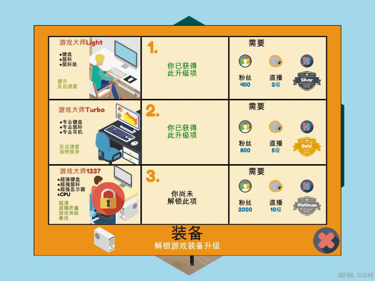 职业玩家经理LMAO中文汉化补丁截图1