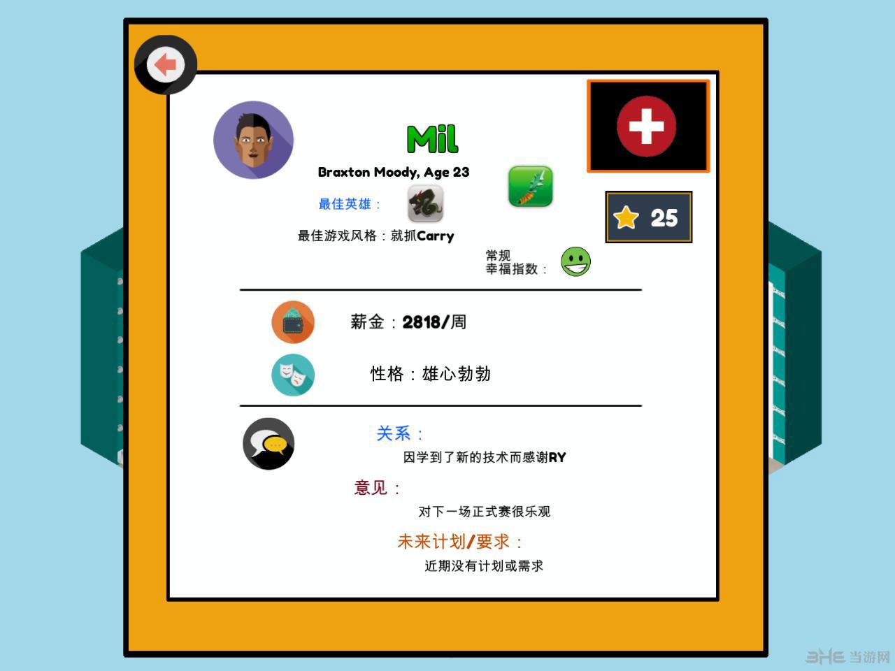 职业玩家经理LMAO中文汉化补丁截图3