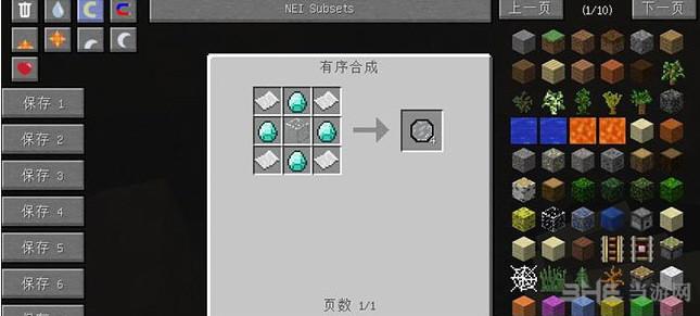 我的世界1.7.2矿石检测MOD截图1