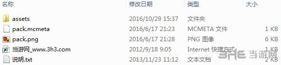 我的世界1.7.10-1.8.9现代化材质包MOD截图3