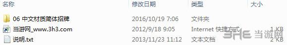 上古卷轴5天际重制版简体中文路牌MOD截图1