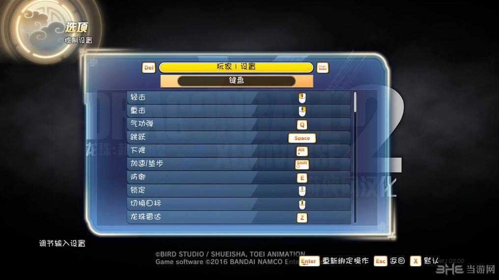 龙珠:超宇宙2 LMAO汉化组汉化补丁截图1