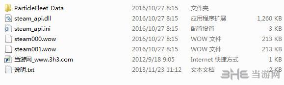 粒子舰队:崛起v1.0.2升级档单独免DVD补丁截图1
