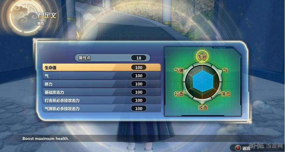 龙珠:超宇宙2轩辕汉化组汉化补丁截图3