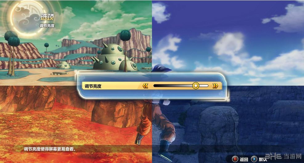 龙珠:超宇宙2轩辕汉化组汉化补丁截图0