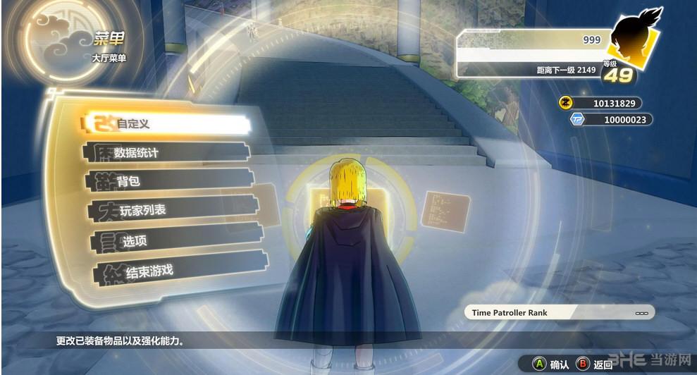 龙珠:超宇宙2轩辕汉化组汉化补丁截图1