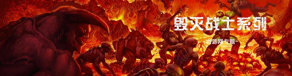 doom系列游戏下载_ 毁灭战士系列_毁灭战士下载_当游网
