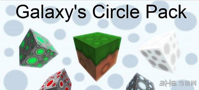 我的世界1.10.2圆点的循环材质包截图0