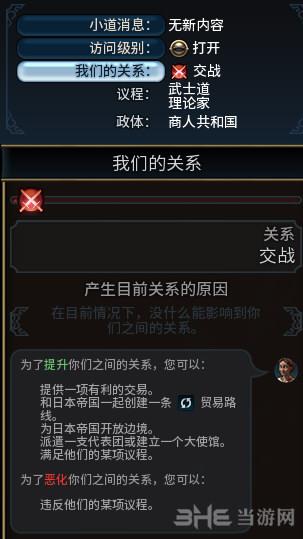 文明6外交关系产生原因不显示修复补丁截图1