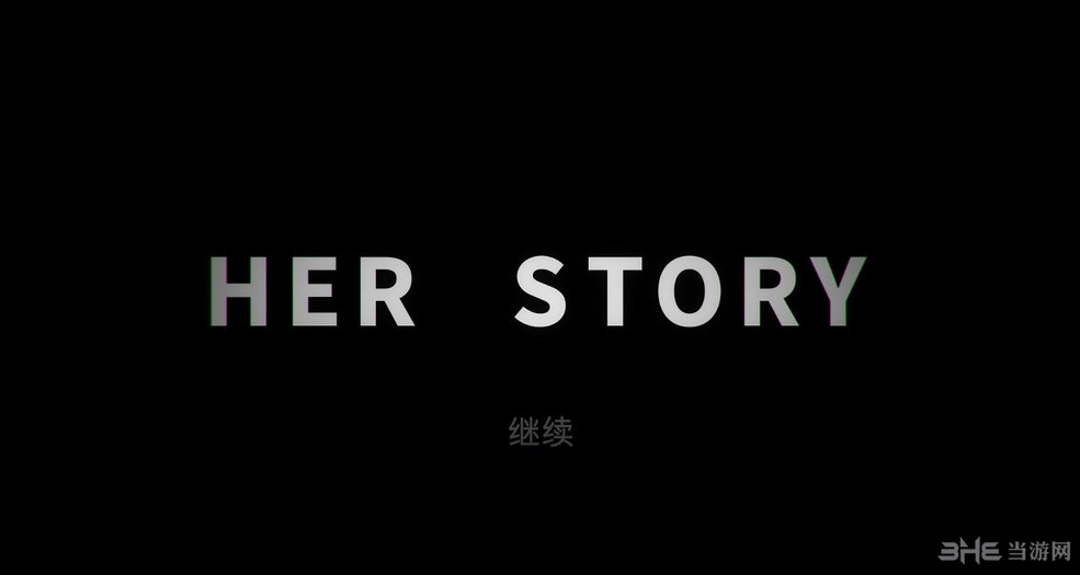 她的故事轩辕汉化组汉化补丁截图0