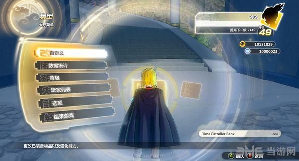 龙珠:超宇宙2截图2