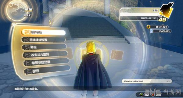 龙珠:超宇宙2截图3