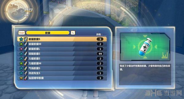 ��珠:超宇宙2截�D5