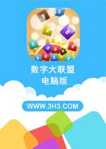 数字大联盟电脑版PC中文版V1.1.17