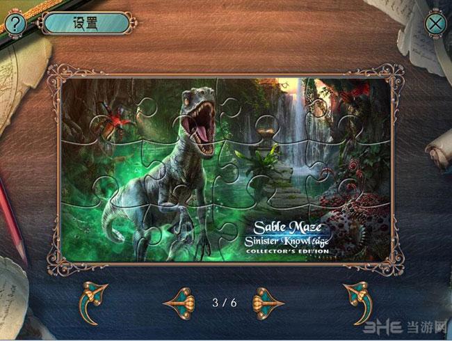 幽暗迷宫6:夺命秘辛截图1