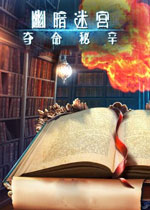 幽暗迷宫6:夺命秘辛(Sable Maze 6:Sinister Knowledge)中文典藏版