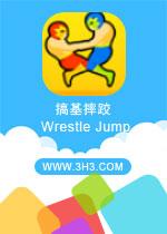搞基摔跤电脑版(Wrestle Jump)安卓破解版v1.01