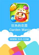 狂热的花园电脑版(Garden Mania)PC安卓版v3.2