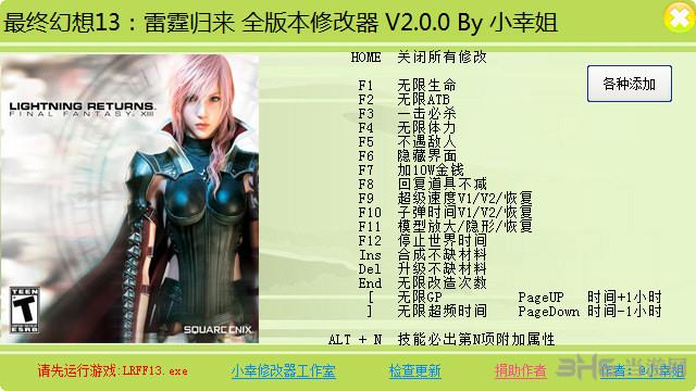 最终幻想13:雷霆归来全版本三十一项修改器截图0