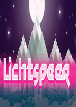 光之矛(Lichtspeer)PC硬盘超极版