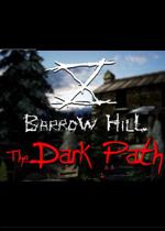 巴罗山:黑暗道路