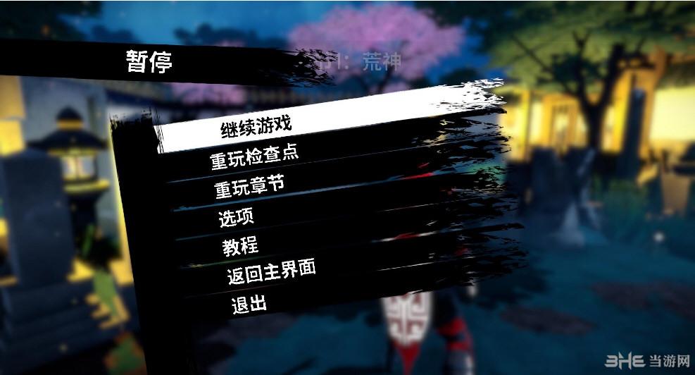 荒神轩辕汉化组汉化补丁截图4