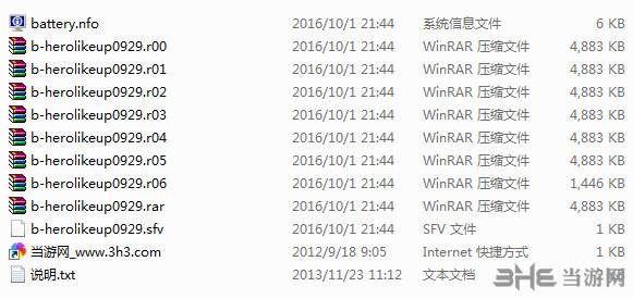 如英雄一般v20160929升级档+未加密补丁截图3