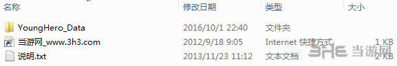 侠客风云传前传v1.0.1.6存档修正补丁截图1