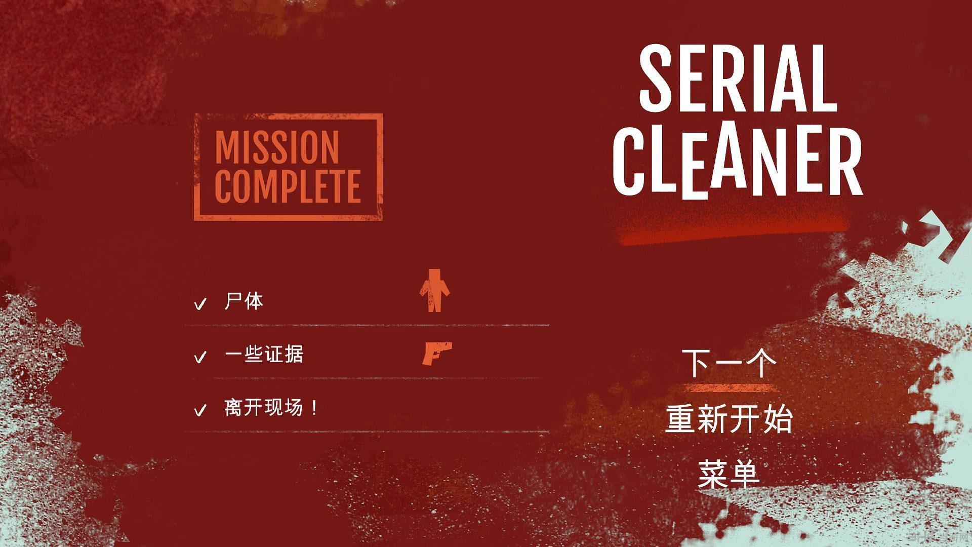 连环清洁工简体中文汉化补丁截图2