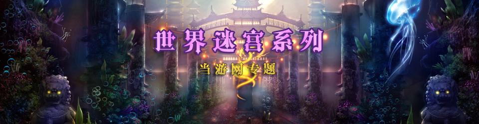 世界迷宫系列_世界迷宫游戏大全_世界迷宫合集_当游网