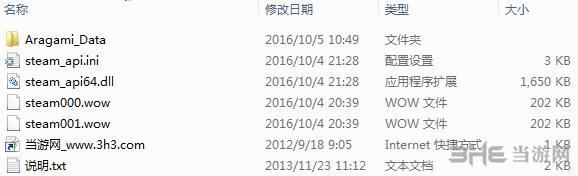 荒神v01.07单独免DVD补丁BAT版截图1