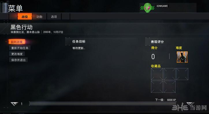 使命召唤12:黑色行动3拯救DLC+免DVD补丁截图2