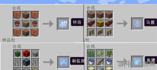 我的世界1.10.2预制房屋MOD截图3