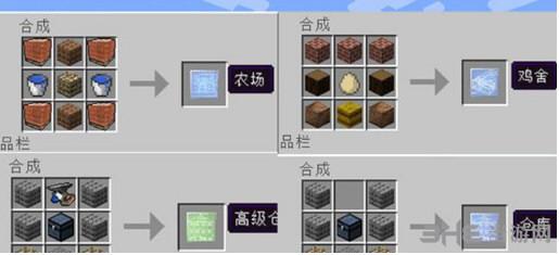 我的世界1.10.2预制房屋MOD截图2