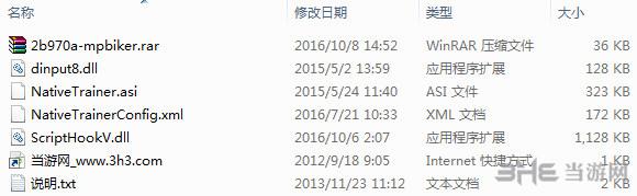 侠盗猎车手5中文内置修改器[ScriptHook]截图2