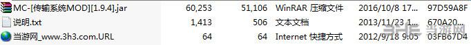 我的世界v1.9.4传输系统MOD截图6