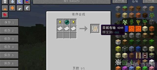 我的世界v1.7.10传送石头MOD截图3