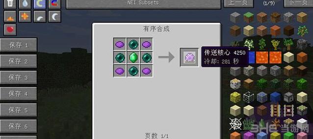 我的世界v1.7.10传送石头MOD截图4