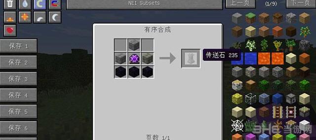 我的世界v1.7.10传送石头MOD截图5