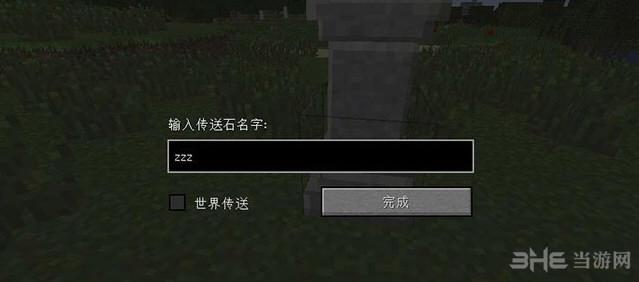 我的世界v1.7.10传送石头MOD截图1