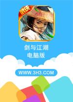剑雨江湖电脑版PC安卓版v1.02