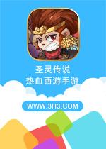 热血西游手游电脑版PC安卓版v1.15.140305