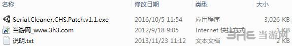 连环清洁工简体中文汉化补丁截图3